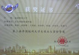 杭州创业大赛特等奖